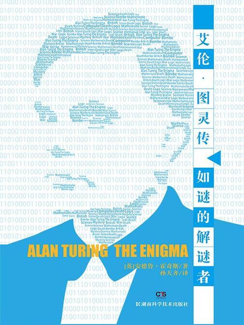 艾伦·图灵传—如谜的解谜者(获87届奥斯卡金像奖8项提名电影《模仿游戏》原著,计算机科学之父的传奇人生)