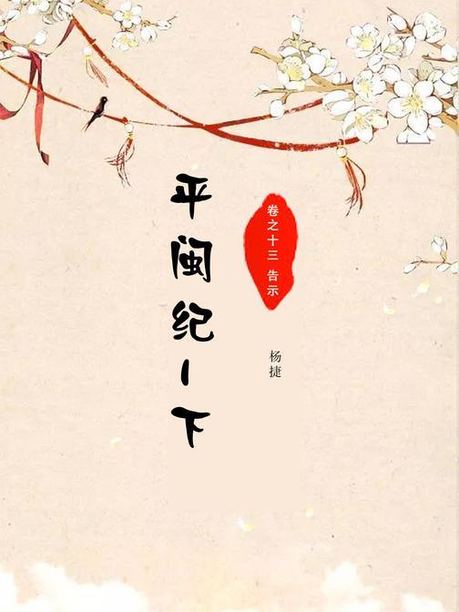 平闽纪-下(卷之十三 告示)