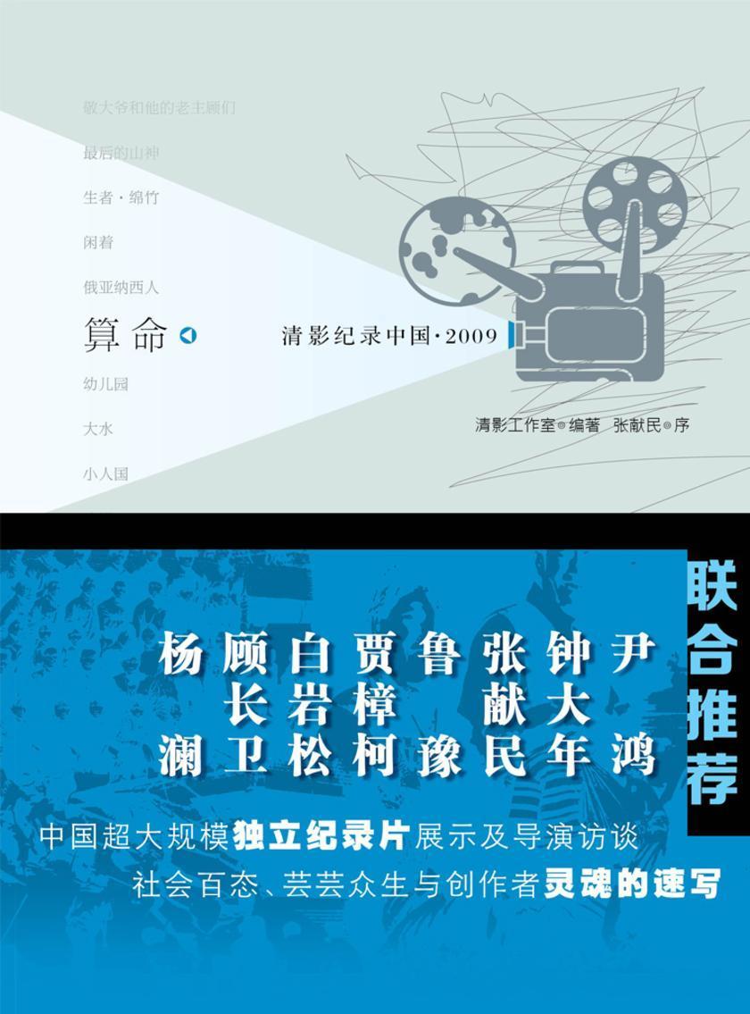 清影记录中国 · 2009:算命