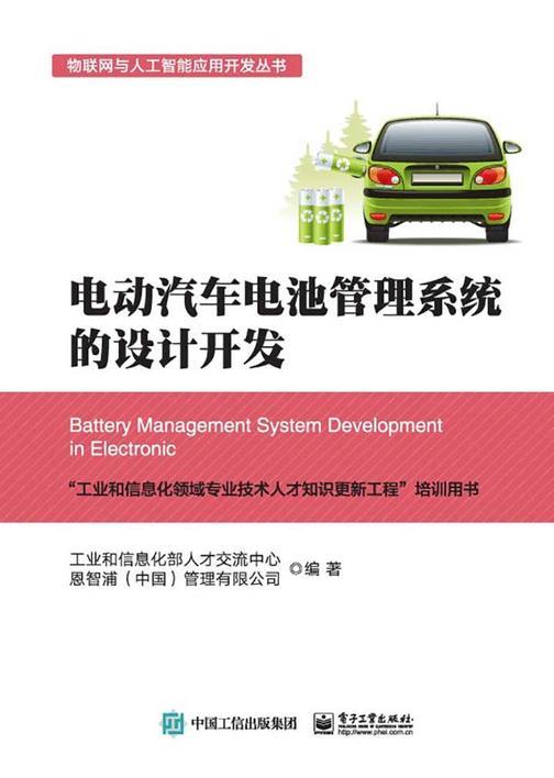 电动汽车电池管理系统的设计开发