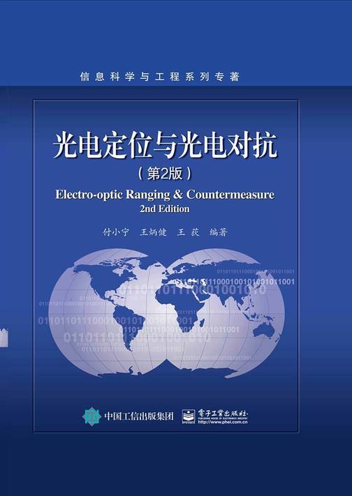 光电定位与光电对抗(第2版)