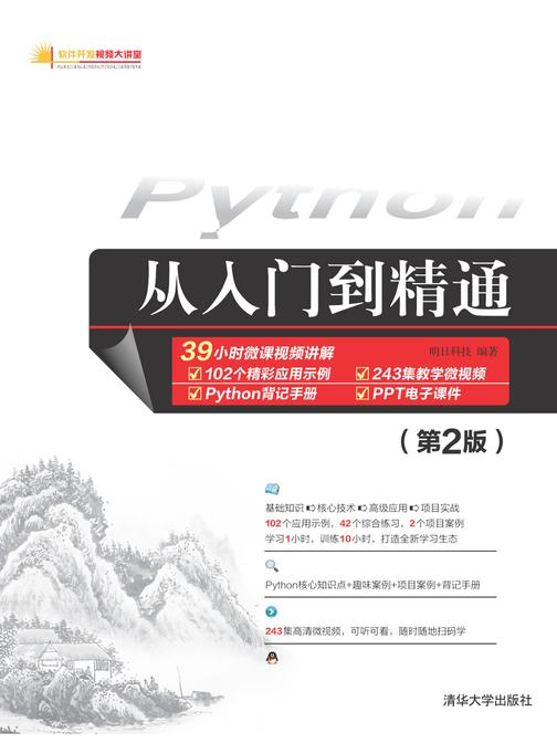Python从入门到精通(第2版)