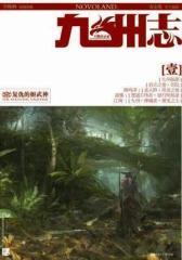 九州志·王朝启示录·天下战国(试读本)