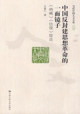 中国反封建思想革命的一面镜子——《呐喊》《彷徨》综论(仅适用PC阅读)