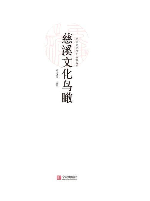 慈溪文化鸟瞰