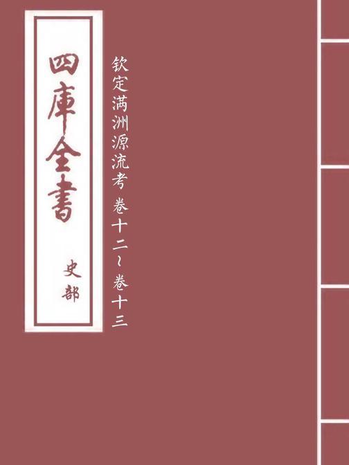 钦定满洲源流考卷十二~卷十三
