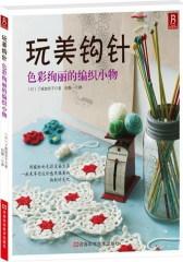 玩美钩针—色彩绚丽的编织小物(试读本)(仅适用PC阅读)