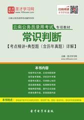 2016年云南省公务员考试行政职业能力测验《常识判断》专项分析笔记及典型题(含历年真题)详解
