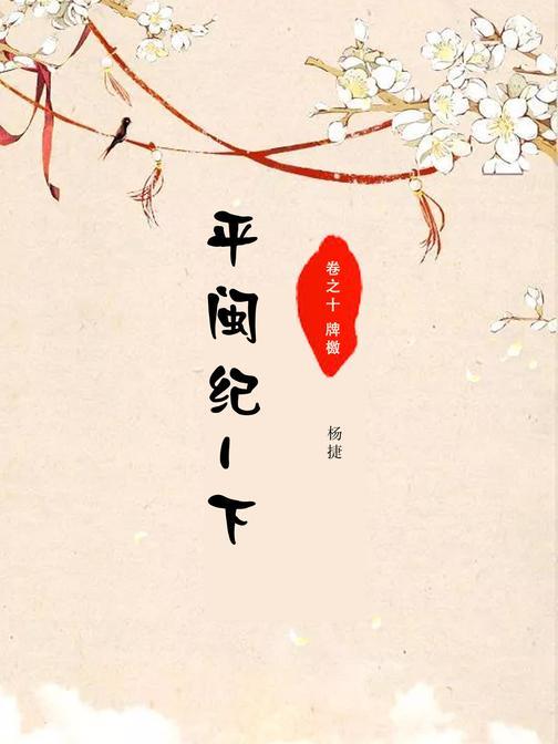 平闽纪-下(卷之十 牌檄)