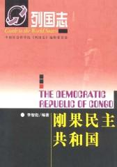 刚果民主共和国
