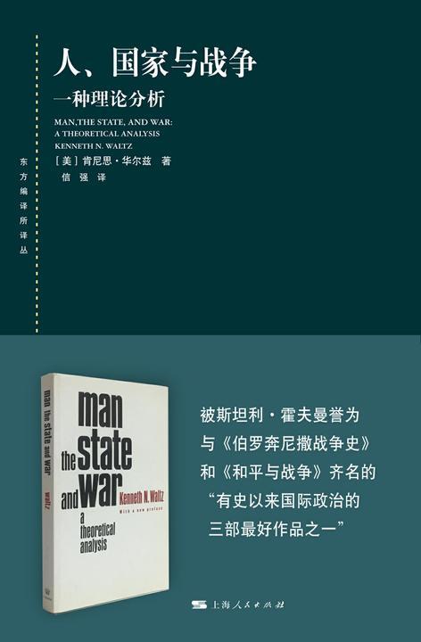 人、国家与战争——一种理论分析