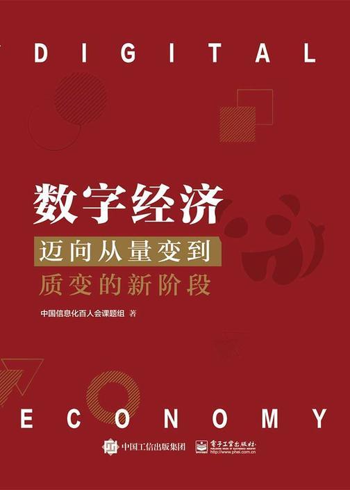 数字经济:迈向从量变到质变的新阶段