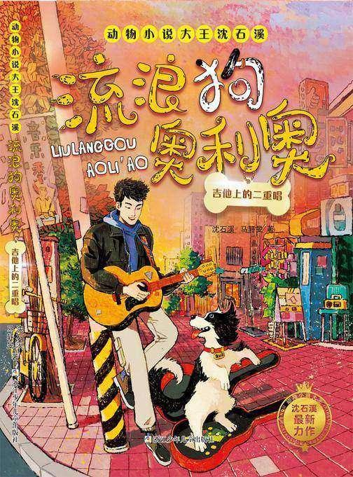 流浪狗奥利奥:吉他上的二重唱