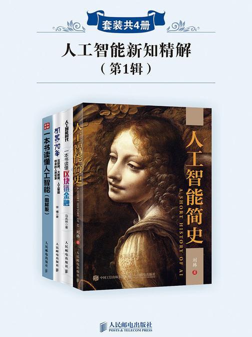 人工智能新知精解(第1辑)(套装共4册)