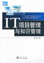 IT项目管理与知识管理