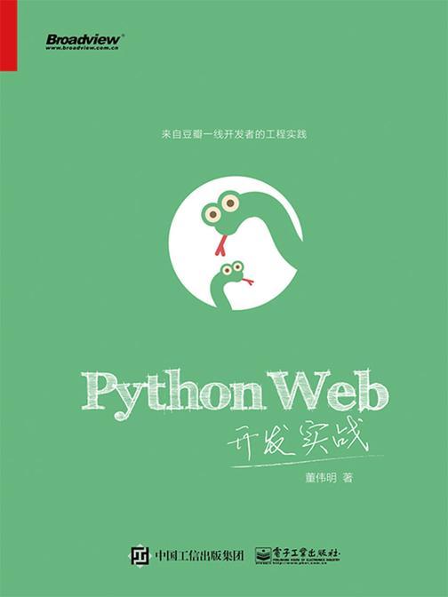 PythonWeb开发实战