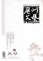 广州文艺 月刊 2012年03期(电子杂志)(仅适用PC阅读)