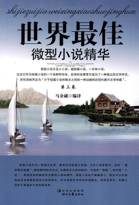 世界最具微型小说精华·第三卷