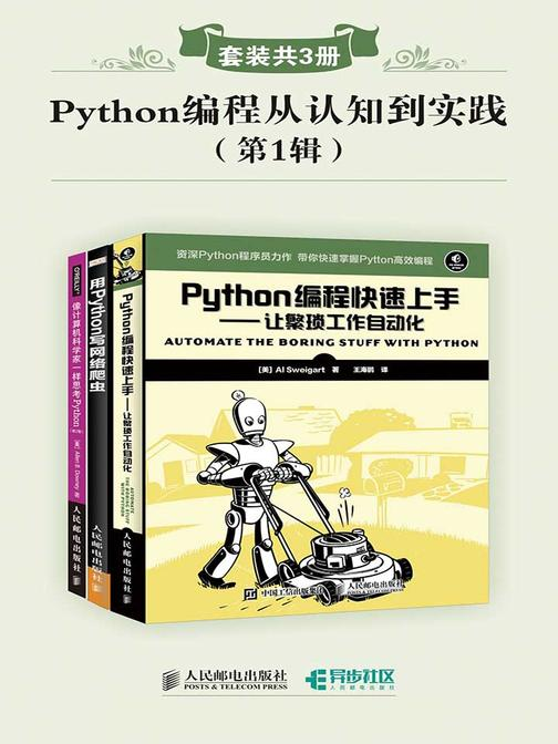 机器学习从认知到实践(第1辑)(套装共3册,Python+R)
