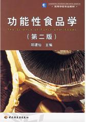 男性功能性食品的开发(仅适用PC阅读)