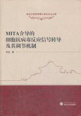 MITA介导的细胞抗病毒反应信号转导及其调节机制