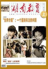 湖南教育·上 月刊 2012年02期(电子杂志)(仅适用PC阅读)