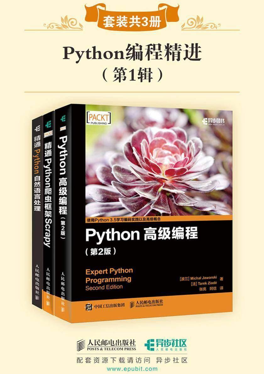 Python编程精进(第1辑)(套装共3册)