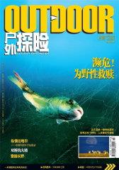 户外探险 月刊 2012年03期(电子杂志)(仅适用PC阅读)