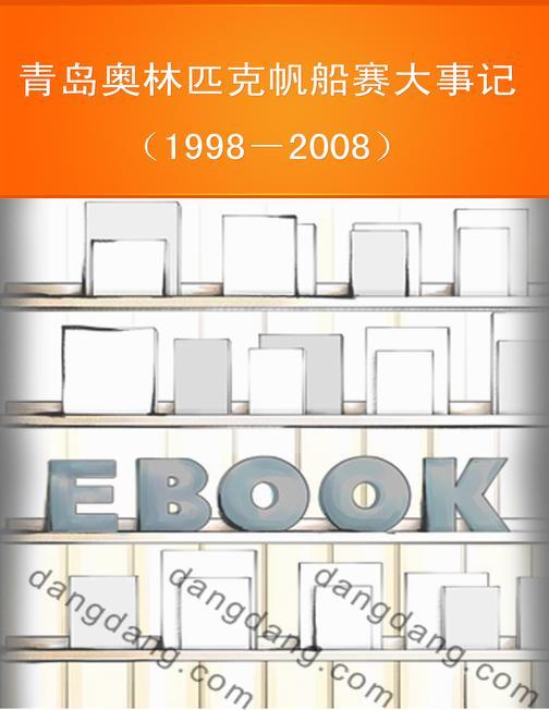 青岛奥林匹克帆船赛大事记(1998-2008)