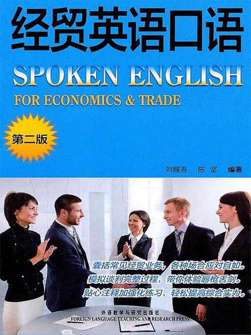 经贸英语口语(第二版)