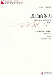 青春读书课:成长的岁月(第一册)(仅适用PC阅读)