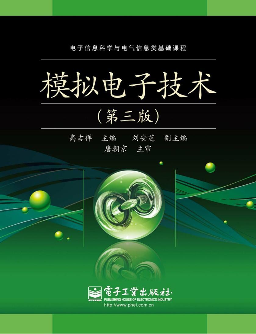 模拟电子技术(第3版)