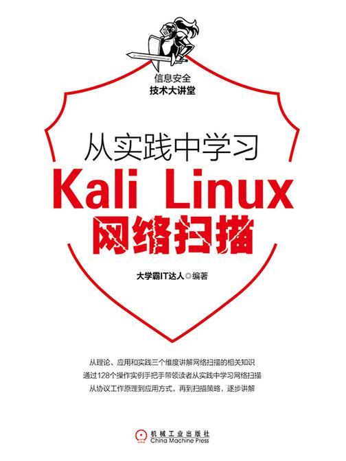 从实践中学习Kali Linux网络扫描