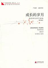 青春读书课:成长的岁月(第二册)(仅适用PC阅读)