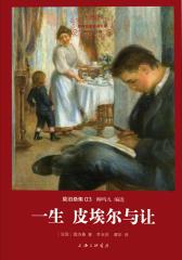 世界名著名译文库·莫泊桑集(03):一生皮埃尔与让