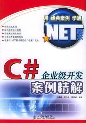 C#企业级开发案例精解(仅适用PC阅读)