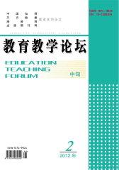 教育教学论坛·中旬 月刊 2012年02期(电子杂志)(仅适用PC阅读)