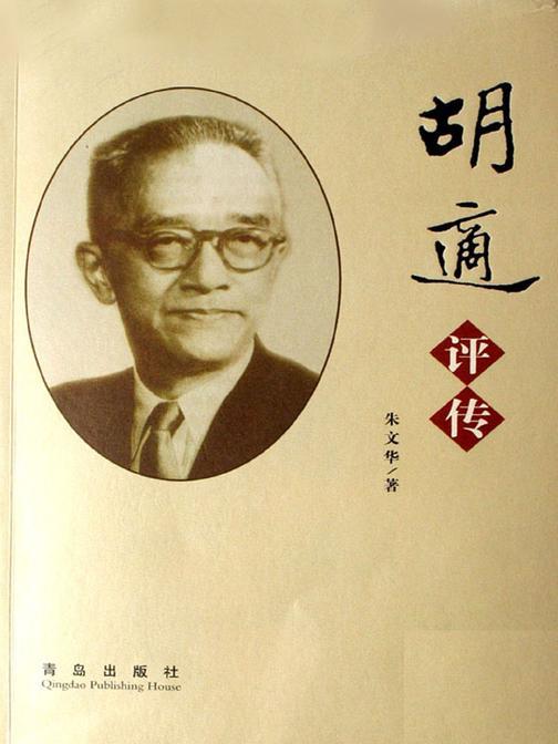 胡适评传(大师传奇而又趣味十足的一生!)