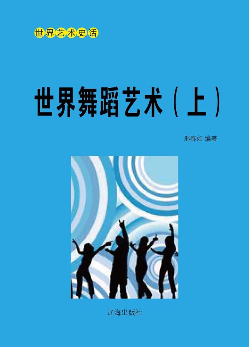 世界舞蹈艺术(上)