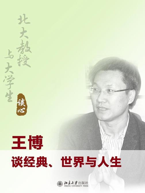 北大教授与大学生谈心:王博谈经典、生命与世界