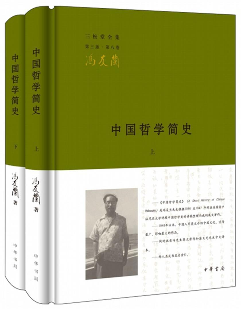 中国哲学简史(全二册)精--三松堂全集(第三版)