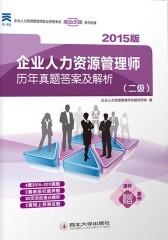2015版国家职业资格考试企业人力资源管理师历年真题答案及解析(二级)(仅适用PC阅读)