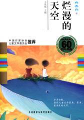 烂漫的天空(童话卷1)