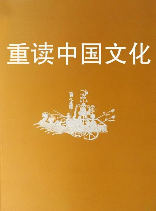 重读中国文化