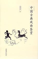 中国古典戏曲鉴赏
