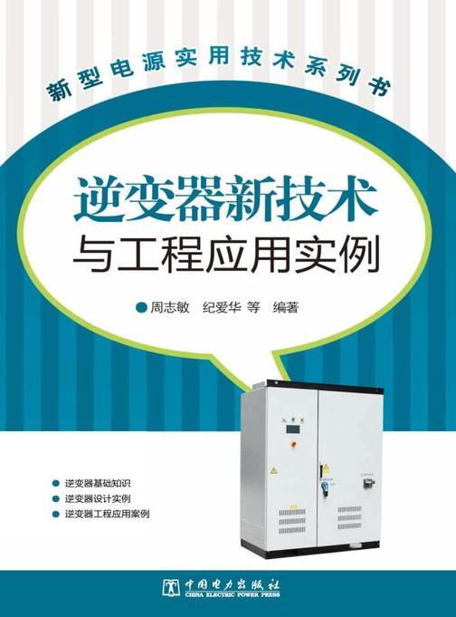 新型电源实用技术系列书 逆变器新技术与工程应用实例