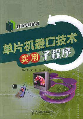 单片机接口技术实用子程序(仅适用PC阅读)