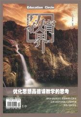 教育界 旬刊 2012年02期(电子杂志)(仅适用PC阅读)