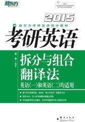 (2015)考研英语拆分与组合翻译法(新东方考研英语培训教材)