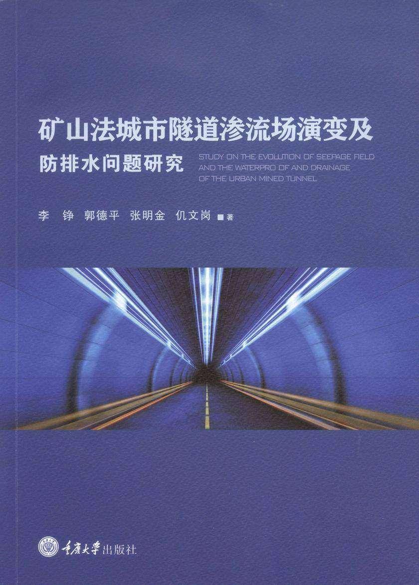 矿山法城市隧道渗流场演变及防排水问题研究